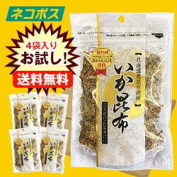 【全国送料無料】【ネコポス】澤田食品 いか昆布 80g×4袋入