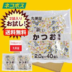 【全国送料無料】【ネコポス】丸美屋 新特ふり かつお風味 80g(2.0g×40袋)×2袋入