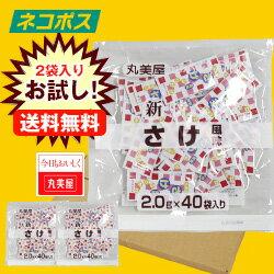 【全国送料無料】【ネコポス】丸美屋 新特ふり さけ風味 80g(2.0g×40袋)×2袋入