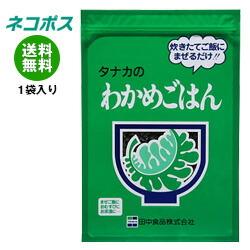 【全国送料無料】【ネコポス】田中食品 タナカのわかめごはん 250g×1袋入
