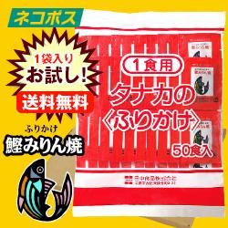 【全国送料無料】【ネコポス】田中食品 タナカの〈ふりかけ〉1食用 鰹みりん焼 50食入 (2.5g×50袋)×1袋入