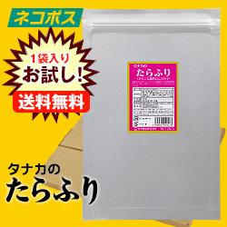 【全国送料無料】【ネコポス】田中食品 タナカのたらふり 250g×1袋入