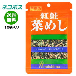 【全国送料無料】【ネコポス】三島食品 紅鮭菜めし 15g×10袋入
