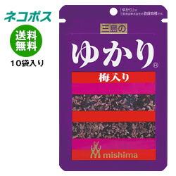 【全国送料無料】【ネコポス】三島食品 ゆかり梅入り 22g×10袋入