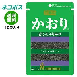 【全国送料無料】【ネコポス】三島食品 かおり 15g×10袋入