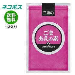 【全国送料無料】【ネコポス】三島食品 ごまあえの素 500g×1袋入