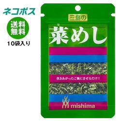 【全国送料無料】【ネコポス】三島食品 菜めし 18g×10袋入