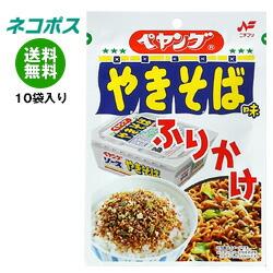【全国送料無料】【ネコポス】ニチフリ食品 ニチフリ ペヤングソースやきそば味ふりかけ 20g×10袋入