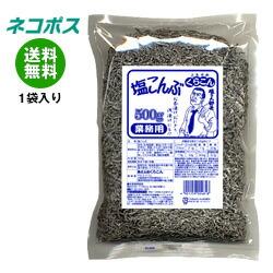 【全国送料無料】【ネコポス】くらこん 業務用塩こんぶ 500g×1袋入