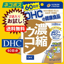 【全国送料無料】【ネコポス】【2袋】DHC 濃縮ウコン 60日分 120粒×2袋入