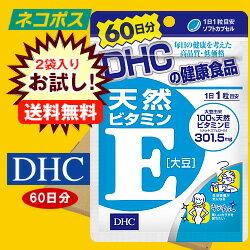【全国送料無料】【ネコポス】【2袋】DHC 天然ビタミンE(大豆) 60日分 60粒×2袋入