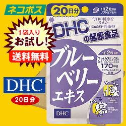 【全国送料無料】【ネコポス】DHC ブルーベリーエキス 20日分 40粒×1袋入