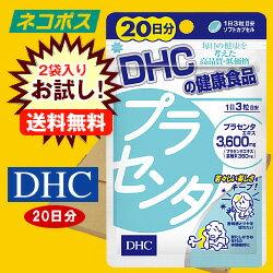 【全国送料無料】【ネコポス】【2袋】DHC プラセンタ 20日分 60粒×2袋入