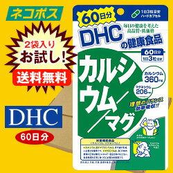 【全国送料無料】【ネコポス】【2袋】DHC カルシウム/マグ 60日分 180粒×2袋入