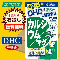 【全国送料無料】【ネコポス】DHC カルシウム/マグ 60日分 180粒×1袋入