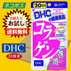 【全国送料無料】【ネコポス】【2袋】DHC コラーゲン 20日分 120粒×2袋入