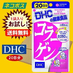 【全国送料無料】【ネコポス】DHC コラーゲン 20日分 120粒×1袋入