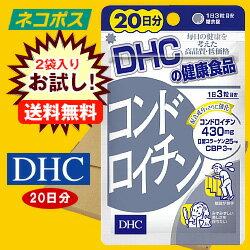 【全国送料無料】【ネコポス】【2袋】DHC コンドロイチン 20日分 60粒×2袋入