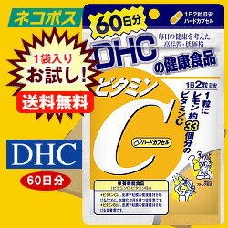 【全国送料無料】【ネコポス】DHC ビタミンC(ハードカプセル) 60日分 120粒×1袋入