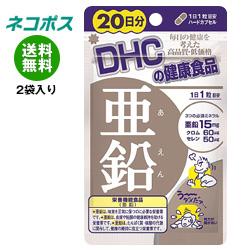 【全国送料無料】【ネコポス】【2袋】DHC 亜鉛 20日分 20粒×2袋入
