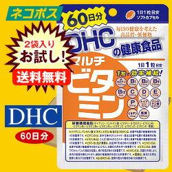 【全国送料無料】【ネコポス】【2袋】DHC マルチビタミン 60日分 60粒×2袋入