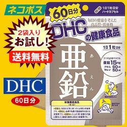 【全国送料無料】【ネコポス】【2袋】DHC 亜鉛 60日分 60粒×2袋入