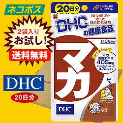 【全国送料無料】【ネコポス】【2袋】DHC マカ 20日分 60粒×2袋入