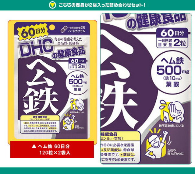 【全国送料無料】【ネコポス】【2袋】DHC ヘム鉄 60日分 120粒×2袋入