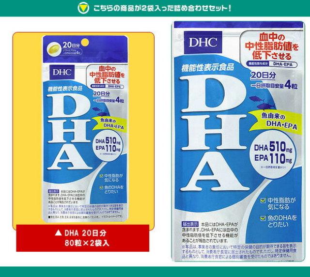 【全国送料無料】【ネコポス】【2袋】DHC DHA 20日分【機能性表示食品】 80粒×2袋入