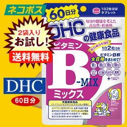 【全国送料無料】【ネコポス】【2袋】DHC ビタミンBミックス 60日分 120粒×2袋入
