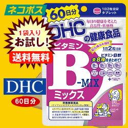 【全国送料無料】【ネコポス】DHC ビタミンBミックス 60日分 120粒×1袋入