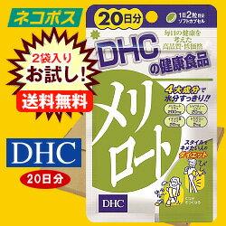 【全国送料無料】【ネコポス】【2袋】DHC メリロート 20日分 40粒×2袋入