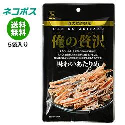 【全国送料無料】【ネコポス】カモ井 俺の贅沢 味わいあたりめ 30g×5袋入
