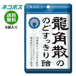 【全国送料無料】【ネコポス】龍角散 龍角散ののどすっきり飴 88g×6袋入