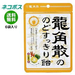 【全国送料無料】【ネコポス】龍角散 龍角散ののどすっきり飴 シークヮーサー味 88g×6袋入