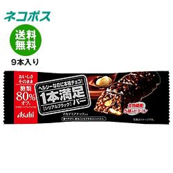 【全国送料無料】【ネコポス】アサヒフード 1本満足バー シリアルブラック 糖類80%オフ 9本入
