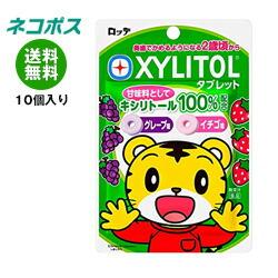 【全国送料無料】【ネコポス】ロッテ キシリトールタブレット 30g×10袋入