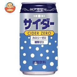 富永貿易 神戸居留地 サイダーゼロ350ml缶×24本入