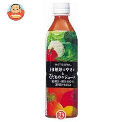 富永貿易 神戸居留地 16種類のやさいとくだもののジュース500gペットボトル×24本入