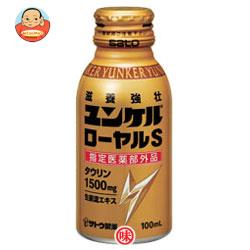 佐藤製薬 ユンケル ローヤルS100mlボトル缶×30本入