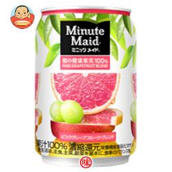 コカコーラ ミニッツメイド 朝の健康果実100% ピンクグレープフルーツブレンド280g缶×24本入