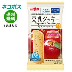 【全国送料無料】【ネコポス】ニッスイ EPA+(エパプラス)サクサク豆乳クッキー アップルヨーグルト味 2本(27g)×12袋入