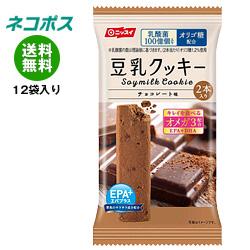 【全国送料無料】【ネコポス】ニッスイ EPA+(エパプラス)サクサク豆乳クッキー チョコレート味 2本(27g)×12袋入