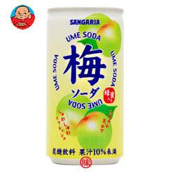サンガリア 梅ソーダ 190g缶×30本入