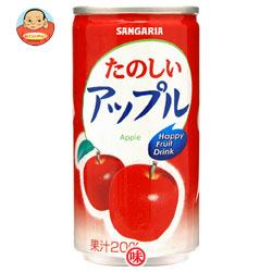 サンガリア たのしいアップル 190g缶×30本入
