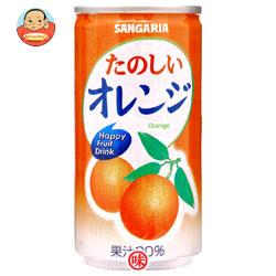 サンガリア たのしいオレンジ 190g缶×30本入