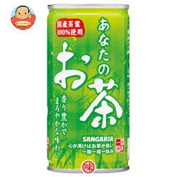 サンガリア あなたのお茶190g缶×30本入