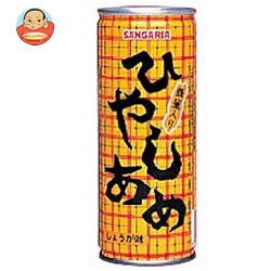 サンガリア ひやしあめ250g缶×30本入
