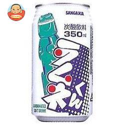 サンガリア ラムネくん350g缶×24本入