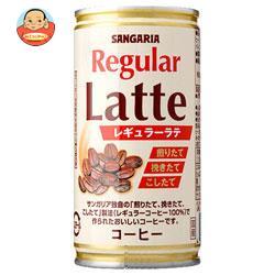 サンガリア レギュラーラテ190g缶×30本入